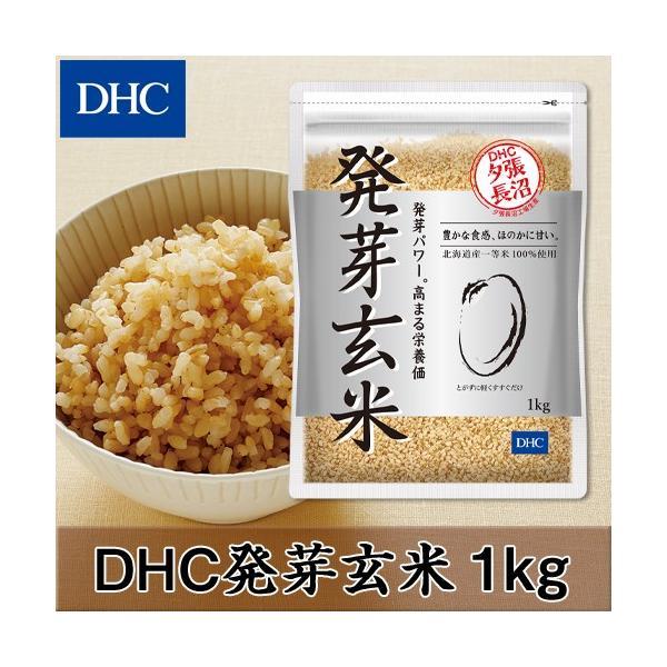 dhc 玄米 ななつぼし 一等米 【 DHC 公式 】発芽玄米 1kg