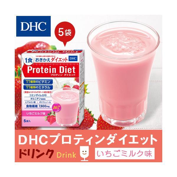 【DHC直販/置き換えダイエット食品】DHCプロティンダイエット いちごミルク味 5袋 ...