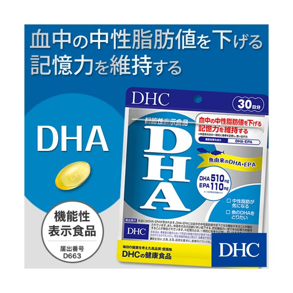 【DHC直販/健康サプリメント】 DHA 30日分【機能性表示食品】|dhc