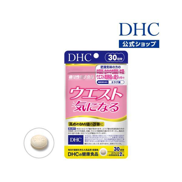 dhc サプリ ダイエット 【メーカー直販】 ウエスト気になる30日分  機能性表示食品  サプリメント 女性 男性 dhc