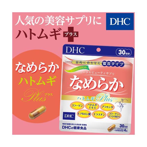 dhc サプリ ハトムギ コラーゲン プラセンタ 【 DHC 公式 】なめらか ハトムギplus 30日分 | サプリメント 美容サプリ|dhc
