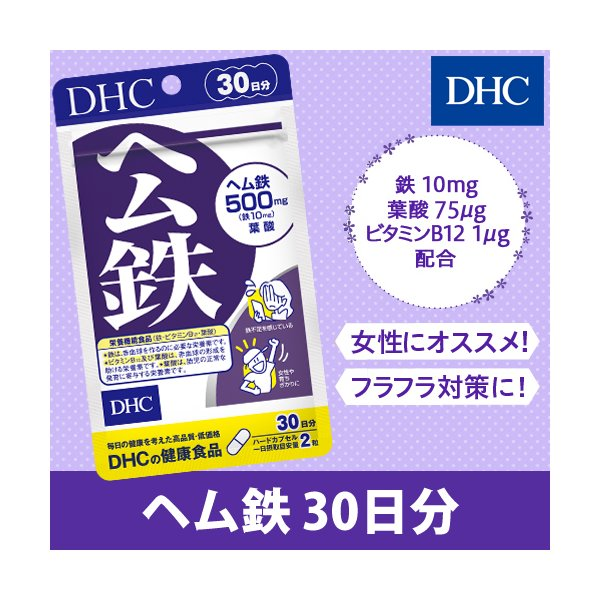 dhc 【メーカー直販】ヘム鉄 30日分【栄養機能食品(鉄・ビタミンB12・葉酸)】|dhc