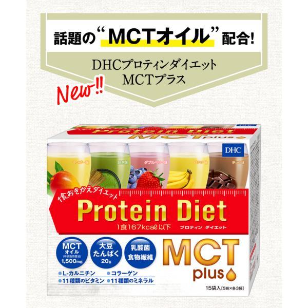 dhc ダイエット食品 【メーカー直販】【送料無料】 DHCプロティンダイエット MCTプラス 15袋入|dhc|03