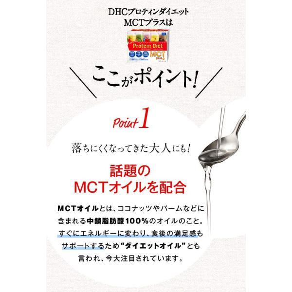 dhc ダイエット食品 【メーカー直販】【送料無料】 DHCプロティンダイエット MCTプラス 15袋入|dhc|04