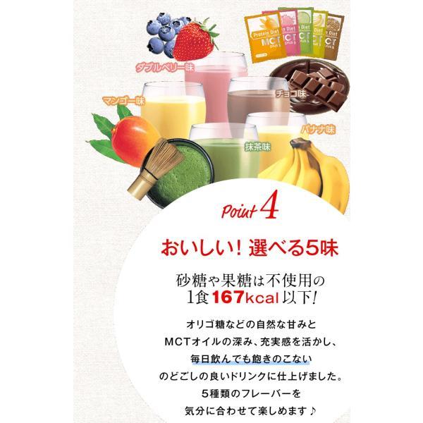 dhc ダイエット食品 【メーカー直販】【送料無料】 DHCプロティンダイエット MCTプラス 15袋入|dhc|07