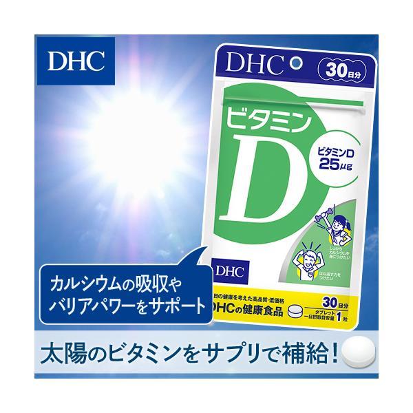 dhc サプリ ビタミン 【メーカー直販】ビタミンD 30日分 | サプリメント ポイント消化|dhc