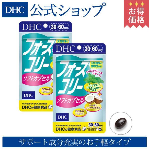dhc サプリ ダイエット 【お買い得】【メーカー直販】 フォースコリー ソフトカプセル 30日分 2個セット | サプリメント 女性 男性|dhc
