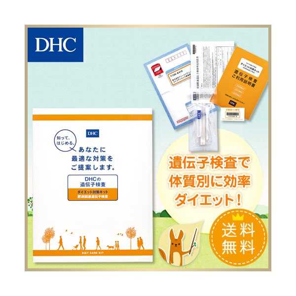 dhc 【お買い得】【メーカー直販】【送料無料】 DHCの 遺伝子検査 ダイエット対策キット  ( ダイエット ) |dhc