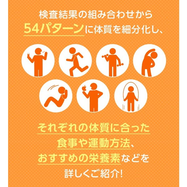 dhc 【メーカー直販】【送料無料】 DHCの 遺伝子検査 ダイエット対策キット  ( ダイエット ) |dhc|03