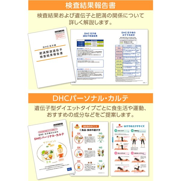dhc 【メーカー直販】【送料無料】 DHCの 遺伝子検査 ダイエット対策キット  ( ダイエット ) |dhc|04