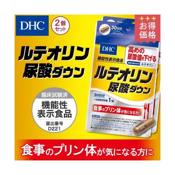 dhc サプリ ダイエット 【お買い得】【DHC直販】 ルテオリン 尿酸ダウン 30日分 2個セット   機能性表示食品 サプリメント dhc