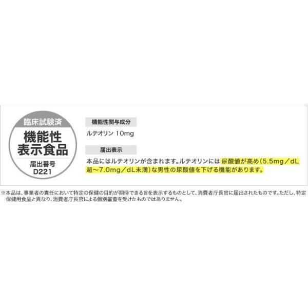 dhc サプリ ダイエット 【お買い得】【DHC直販】 ルテオリン 尿酸ダウン 30日分 2個セット   機能性表示食品 サプリメント dhc 02