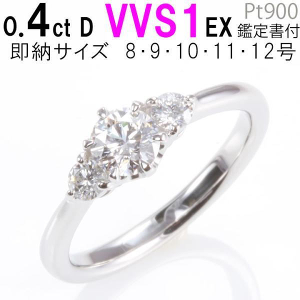 婚約指輪 安い 0.4ct  D-VVS1-EX 婚約指輪 ティファニー6本爪サイドダイヤデザイン 婚約指輪 ダイヤ 婚約指輪 普段使い