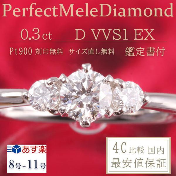 婚約指輪 安い 婚約指輪 ダイヤ 0.3ct D-VVS1-EX 婚約指輪 ティファニー6本爪デザイン サイドダイヤ エンゲージリング 鑑定書付 婚約指輪 普段使い