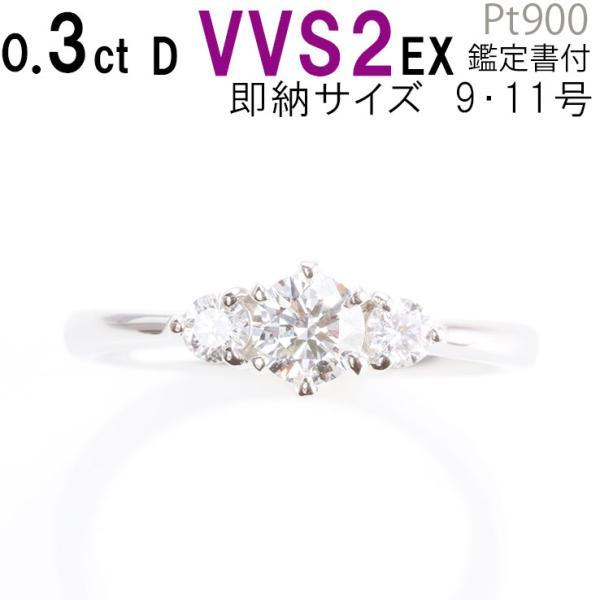 婚約指輪 安い 婚約指輪 ダイヤ 0.3ct D-VVS2-EX 婚約指輪 ティファニー6本爪デザイン サイドダイヤ エンゲージリング 鑑定書付 婚約指輪 普段使い