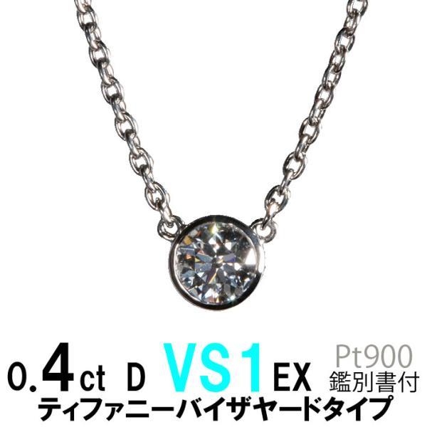 婚約指輪 婚約指輪 ティファニーデザイン バイザヤードタイプ ダイヤモンド ネックレス 一粒 ネックレス レディース 0.4ct D VS1 EX   鑑定書