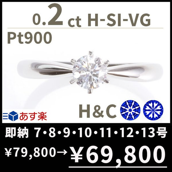 婚約指輪 安い 婚約指輪 ティファニー6本爪デザイン 婚約指輪 ダイヤ 0.2ct 鑑別付 婚約指輪 プラチナ 婚約指輪 普段使い