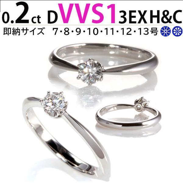 婚約指輪 安い ダイヤ 婚約指輪  ティファニー6本爪デザイン 0.2ct D-VVS1-3EX H&C エンゲージリング  鑑定書付 婚約指輪 普段使い 婚約指輪 シンプル