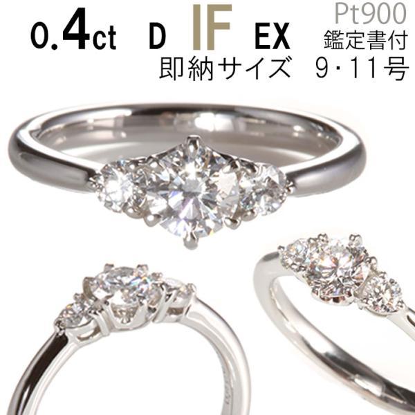 婚約指輪 安い 婚約指輪 ティファニー6本爪サイドダイヤデザイン 0.4ct D-IF-EX 鑑定書付 婚約指輪 普段使い 婚約指輪 シンプル