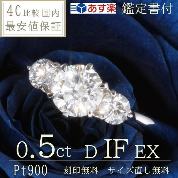 婚約指輪 安い 婚約指輪 ティファニー6本爪デザイン 婚約指輪 サイドダイヤ 0.5ct D-IF-EX 鑑定書付 婚約指輪 普段使い