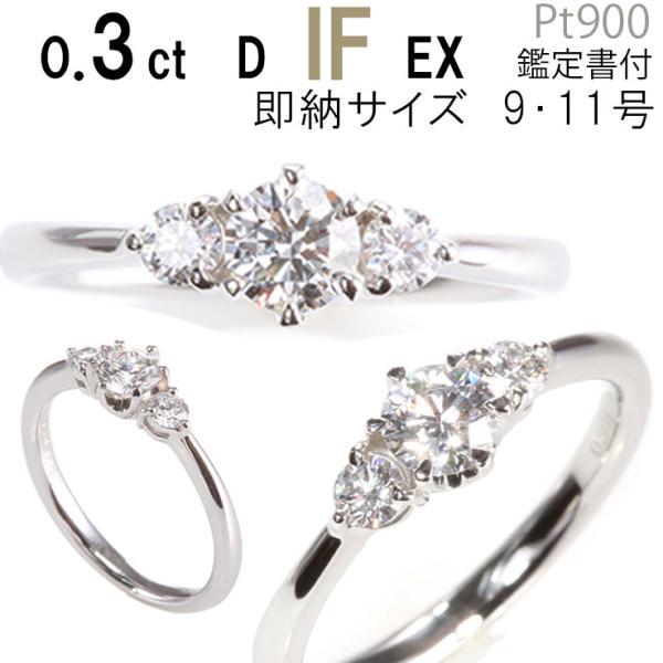 婚約指輪 安い 婚約指輪 ダイヤ 婚約指輪 ティファニー6本爪デザイン 0.3 IF D EX 鑑定書付 婚約指輪 普段使い 婚約指輪 安い 婚約指輪 シンプル