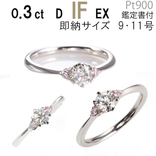 婚約指輪 安い 天然ピンクダイヤ ダイヤ 婚約指輪 ティファニー6本爪デザイン 0.3ct D-IF-EX あすつく 刻印無料 鑑定書付 プラチナ サイズ直し1回無料 シンプル