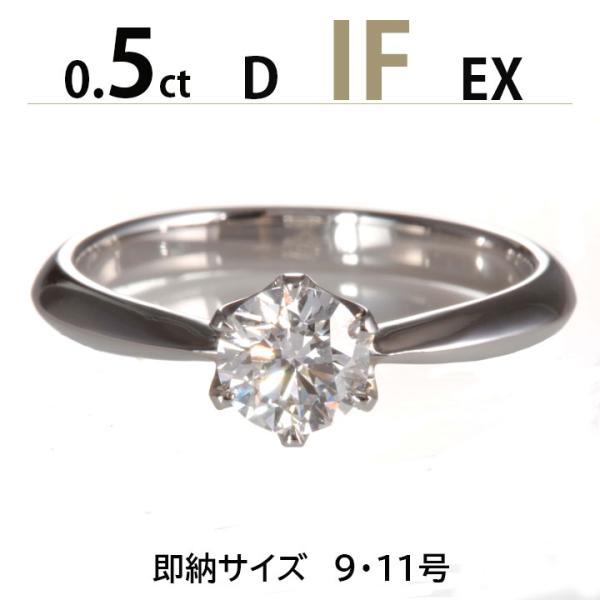 婚約指輪 安い 婚約指輪 ティファニー6本爪デザイン 0.5ct D IF EX あすつく 鑑定書 婚約指輪 普段使い 婚約指輪 シンプル