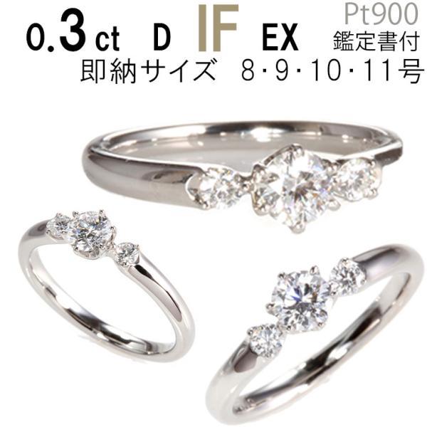 婚約指輪 安い 0.3ct  D IF EX 婚約指輪 ティファニー6本爪デザイン 鑑定書付 婚約指輪 普段使い 婚約指輪 シンプル