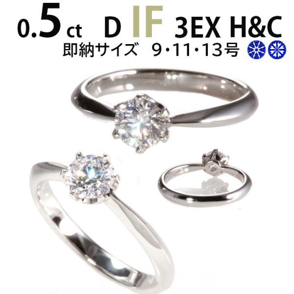 婚約指輪 安い 婚約指輪 ティファニー6本爪デザイン 0.5ct D IF 3EX H&C あすつく 鑑定書付 婚約指輪 普段使い 婚約指輪 安い 婚約指輪 シンプル