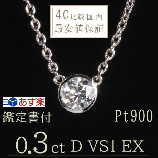 婚約指輪 婚約指輪 ティファニーデザイン バイザヤード ダイヤモンド ネックレス 一粒 ネックレス レディース 0.3ct D VS1 EX   鑑定書
