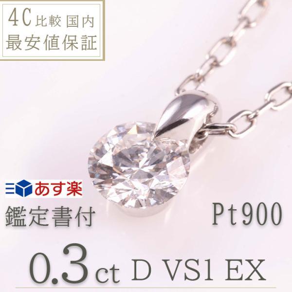 婚約指輪 安い 婚約指輪 ティファニー ワンサイドタイプ ダイヤモンド ネックレス 一粒 ネックレス レディース 0.3ct D VS1 EX  1点留め 鑑定書