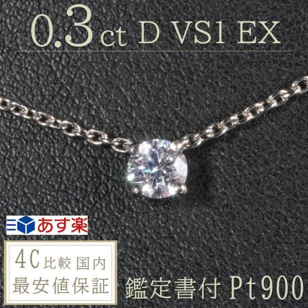 婚約指輪  婚約指輪 ネックレス プラチナ 0.3ct D VS1 EX  カルティエ ラブサポートタイプ 鑑定書付 ダイヤモンド プロポーズ