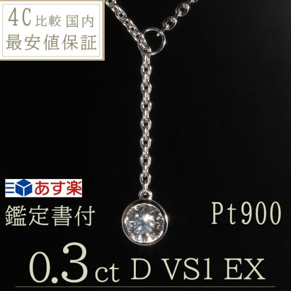 婚約指輪 婚約指輪 ティファニーデザイン ラリアットデザイン ダイヤモンド ネックレス 一粒 ネックレス レディース 0.3ct D VS1 EX  鑑定書付 即納有