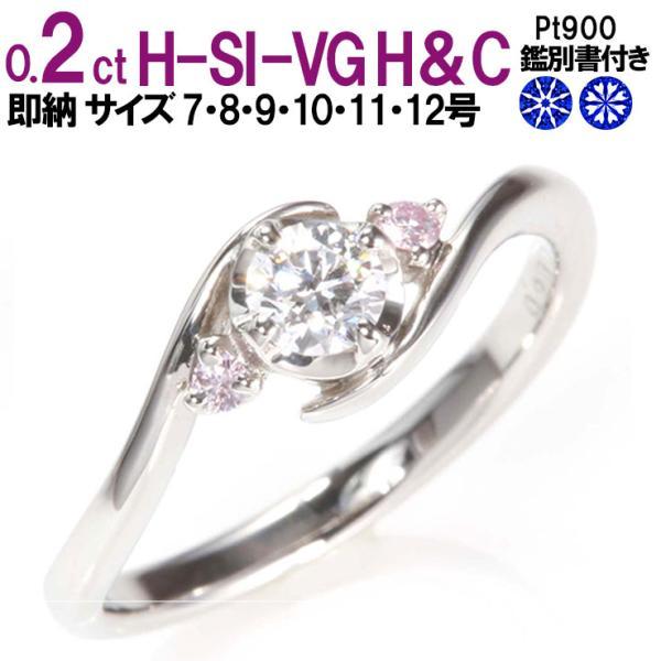 婚約指輪 あすつく 0.2カラット H-SI-VG H&C ダイヤモンドリング