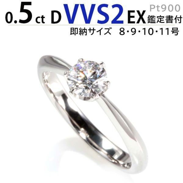 婚約指輪 安い 0.5ct D-VVS2-EX  婚約指輪 ティファニー6本爪デザイン エンゲージリング  鑑定書付 婚約指輪 普段使い 婚約指輪 安い 婚約指輪 シンプル
