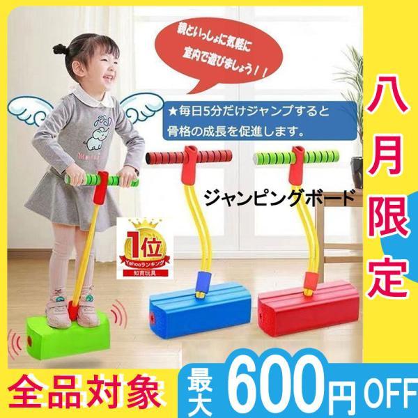おもちゃ知育玩具室内外遊びバランスホッピングジャンピングボード子供大人親子3歳4歳5歳6歳誕生日プレゼント男の子女の子ギフト