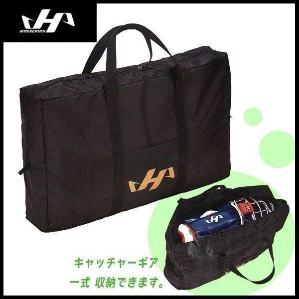 野球 キャッチャーギアバッグ 一般用 ハタケヤマ HATAKEYAMA ナイロン ブラック|diamond-sports