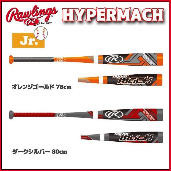 オプティックイエロー ミドルバランス Rawlings 78cm540g平均 カーボン 野球 ジュニア用 軟式用 ハイパーマッハ 少年用 バット 80cm550g平均 ローリングス FRP