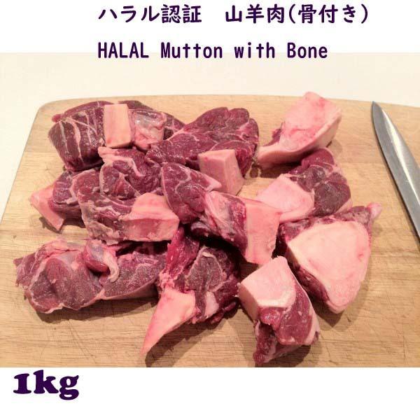 ハラル認証 山羊肉 マトン 骨付き 冷凍 1kg / HALAL Mutton with bone frozen 1kg