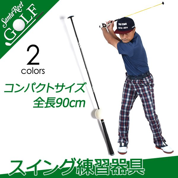 スイングトレーナー19 ゴルフ 練習器具 おもり 飛距離アップ スイング矯正器具 ゴルフ トレーニング器具  IF-GF0190 同梱不可