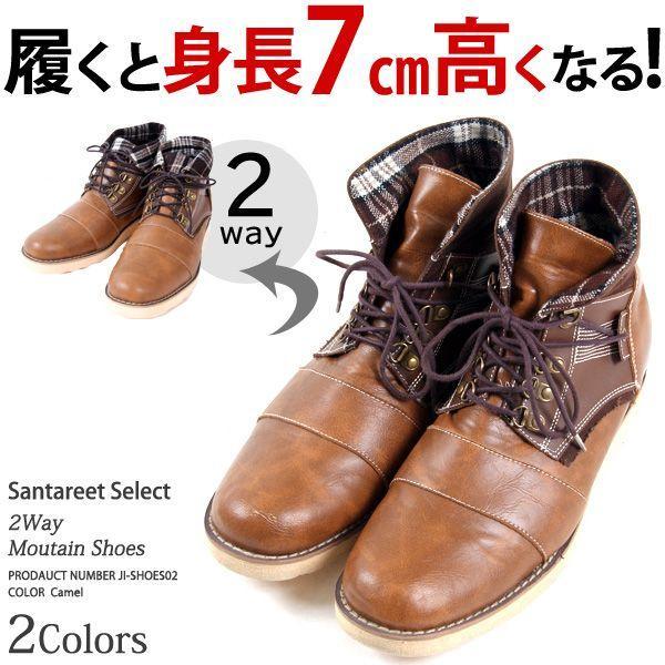シークレットブーツメンズ靴シューズ身長アップ7cmアップ!チェック使い2wayマウンテンシークレットブーツ JI-SHOES02|diana