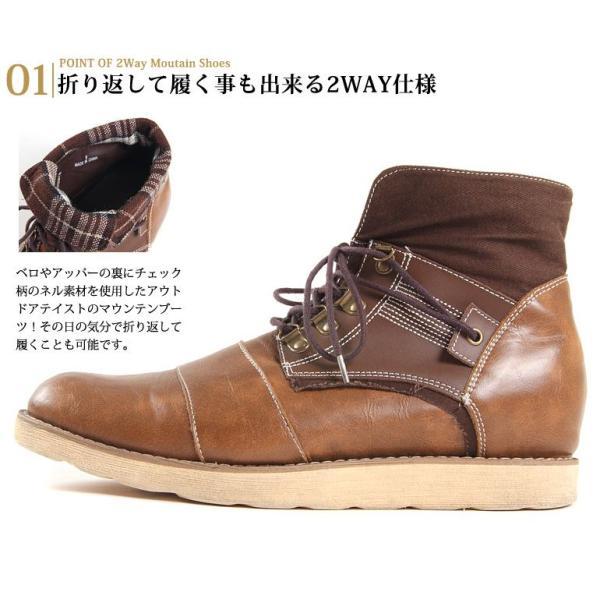 シークレットブーツメンズ靴シューズ身長アップ7cmアップ!チェック使い2wayマウンテンシークレットブーツ JI-SHOES02|diana|02