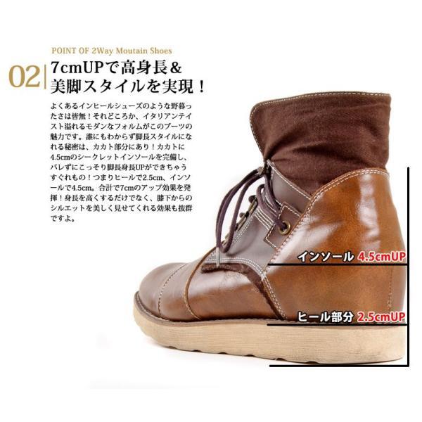 シークレットブーツメンズ靴シューズ身長アップ7cmアップ!チェック使い2wayマウンテンシークレットブーツ JI-SHOES02|diana|03