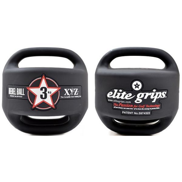 BALL#03専用ケース付きトレーニング器具 【送料無料】 XYZ REBEL 【elite grips/エリートグリップ】 体幹強化