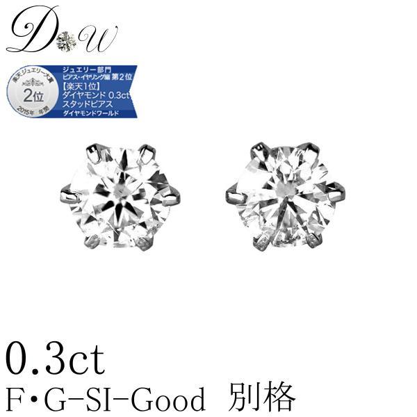 今だけ D-SI2-Gが大特価!29,800円(税込)Ptダイヤモンドピアス 0.3ct 送料無料 最高級Dカラープラチナダイヤピアス0.3カラット ソーティング付( 鑑定書の元 )|diaw