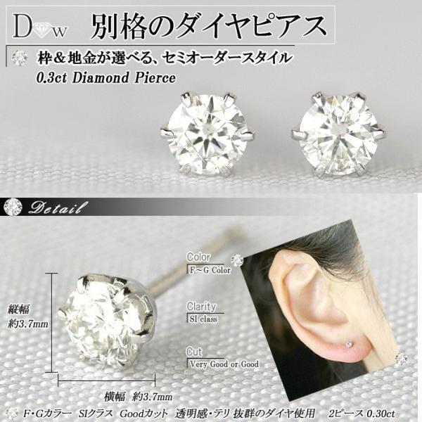 今だけ D-SI2-Gが大特価!29,800円(税込)Ptダイヤモンドピアス 0.3ct 送料無料 最高級Dカラープラチナダイヤピアス0.3カラット ソーティング付( 鑑定書の元 )|diaw|04