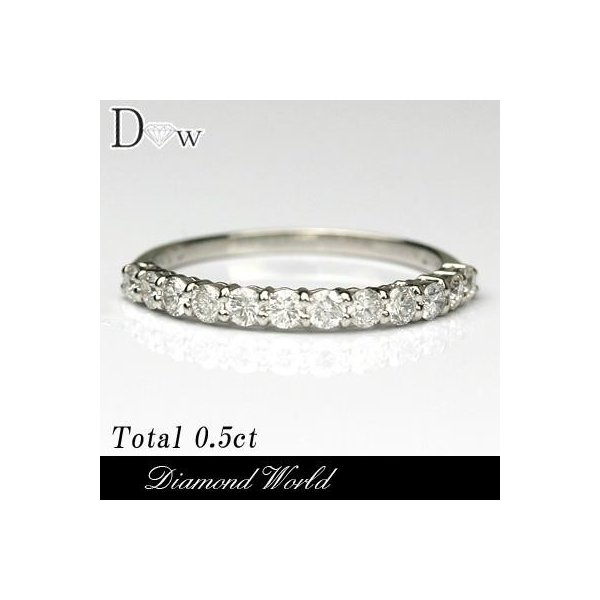 PTダイヤモンドリング 0.50ct  ハーフエタニティータイプ  品質保証書付 ダイヤモンド  輝き厳選保証 diaw