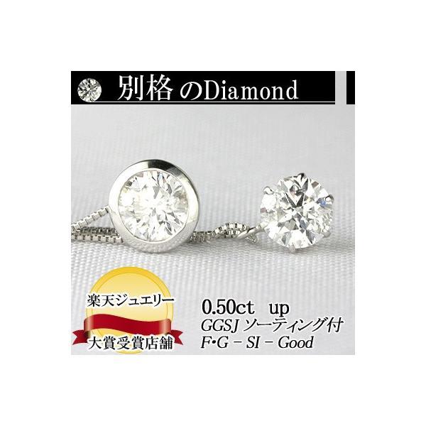 【 30%OFF タイムセール 】別格のダイヤモンドネックレス 0.5ct 無色透明 Hカラー SI2クラス Goodカット  GGSJ ソーティング (鑑定書の元)付|diaw
