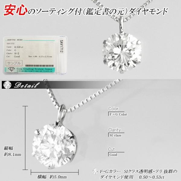 【 30%OFF タイムセール 】別格のダイヤモンドネックレス 0.5ct 無色透明 Hカラー SI2クラス Goodカット  GGSJ ソーティング (鑑定書の元)付|diaw|02