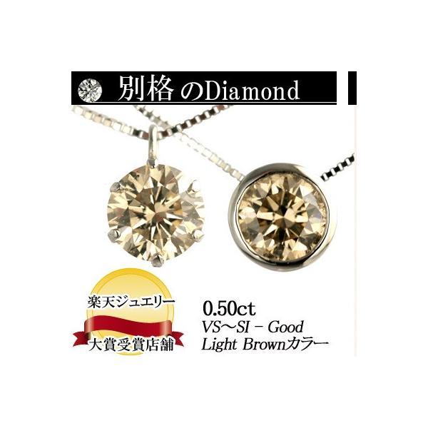 【 30%OFF タイムセール 】デザインが選べる 別格のダイヤモンドシリーズ  ダイヤネックレス 0.5ct Brownカラー SIクラス  品質保証書付 輝き厳選保証|diaw
